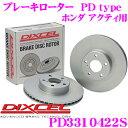 DIXCEL ディクセル PD3310422S PDtypeブレーキローター(ブレーキディスク)左右1セット 【耐食性を高めた純正補修向けローター! ホンダ ア...
