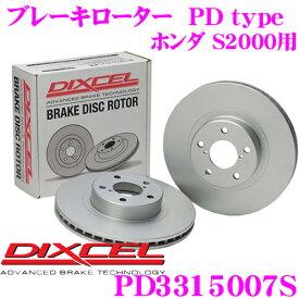 DIXCEL ディクセル PD3315007S PDtypeブレーキローター(ブレーキディスク)左右1セット 【耐食性を高めた純正補修向けローター! ホンダ S2000 等適合】