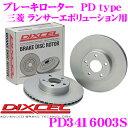 DIXCEL ディクセル PD3416003S PDtypeブレーキローター(ブレーキディスク)左右1セット 【耐食性を高めた純正補修向け…