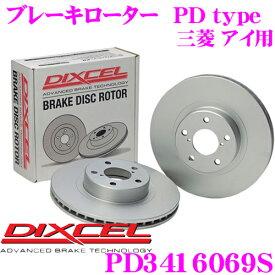 DIXCEL ディクセル PD3416069SPDtypeブレーキローター(ブレーキディスク)左右1セット【耐食性を高めた純正補修向けローター! 三菱 アイ 等適合】