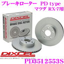 DIXCEL ディクセル PD3512553S PDtypeブレーキローター(ブレーキディスク)左右1セット 【耐食性を高めた純正補修向けローター! マツダ R...