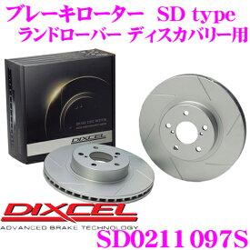 DIXCEL ディクセル SD0211097S SDtypeスリット入りブレーキローター(ブレーキディスク) 【制動力プラス20%の安全性! ランドローバー ディスカバリー(II) 等適合】