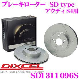 DIXCEL ディクセル SD1311096S SDtypeスリット入りブレーキローター(ブレーキディスク) 【制動力プラス20%の安全性! アウディ S4 等適合】
