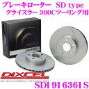 DIXCEL ディクセル SD1916361S SDtypeスリット入りブレーキローター(ブレーキディスク) 【制動力プラス20%の安全性! クライスラー 30...