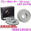 【本商品エントリーでポイント9倍!】DIXCEL ディクセル SD3119161S SDtypeスリット入りブレーキローター(ブレーキディスク) 【制動力プラス...