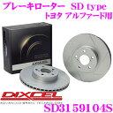 DIXCEL ディクセル SD3159104S SDtypeスリット入りブレーキローター(ブレーキディスク) 【制動力プラス20%の安全性! …