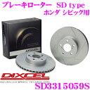 DIXCEL ディクセル SD3315059S SDtypeスリット入りブレーキローター(ブレーキディスク) 【制動力プラス20%の安全性! ホンダ シビック ...