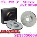 【本商品エントリーでポイント9倍!】DIXCEL ディクセル SD3355066S SDtypeスリット入りブレーキローター(ブレーキディスク) 【制動力プラス...