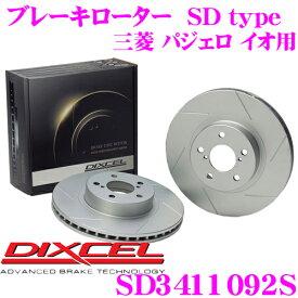 DIXCEL ディクセル SD3411092S SDtypeスリット入りブレーキローター(ブレーキディスク) 【制動力プラス20%の安全性! 三菱 パジェロ イオ 等適合】