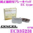 DIXCEL ディクセル EC335231 純正補修向けブレーキパッド EC type (エクストラクルーズ/EXTRA Cruise) 【鳴きが少なくダスト低...