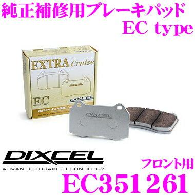 DIXCEL ディクセル EC351261 純正補修向けブレーキパッド EC type (エクストラクルーズ/EXTRA Cruise) 【鳴きが少なくダスト低減ながらノーマルパッドより効きがUP! マツダ プレマシー等】