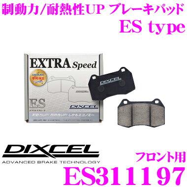 DIXCEL ディクセル ES311197 EStypeスポーツブレーキパッド(ストリート〜ワインディング向け) 【エクストラスピード/エコノミーながら制動力UP! 耐熱性UP! トヨタ セルシオ 等】