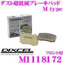 DIXCEL ディクセル M1118172 Mtypeブレーキパッド(ストリート〜ワインディング向け)【ブレーキダスト超低減! メルセデス ベンツ W205 セ...