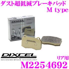【3/4〜3/11はエントリー+3点以上購入でP10倍】DIXCEL ディクセル M2254692 Mtypeブレーキパッド(ストリート〜ワインディング向け) 【ブレーキダスト超低減! ルノー カングー等】