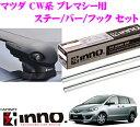 カーメイト INNO イノー マツダ CR系 プレマシー用 エアロベースキャリア(フラッシュタイプ)取付4点セット XS300 + TR…