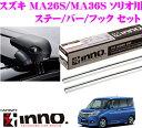 カーメイト INNO イノー スズキ MA26S/MA36S ソリオ用 エアロベースキャリア(フラッシュタイプ)取付4点セット XS201 +…