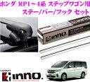カーメイト INNO イノー ホンダ RP1〜4系 ステップワゴン用ルーフキャリア エアロベースキャリア取付4点セット 【ステーXS201+バーXB123S+X...