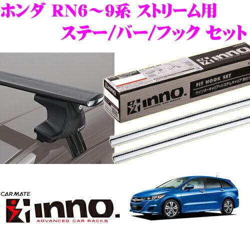 カーメイト INNO イノー ホンダ RN6〜9系 ストリーム用 エアロベースキャリア(スルータイプ)取付4点セット XS250 + K337 + XB138S + XB138S