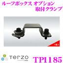 TERZO テルッツオ TP1185 ルーフボックスオプション ルーフボックス取付クランプ