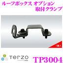 TERZO テルッツオ TP3004 ルーフボックスオプション 取付クランプ