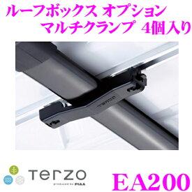 TERZO テルッツオ EA200 ルーフボックスオプション マルチクランプ 【4個入り】