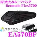 TERZO ルーフバッグ EA570BF Bermude Flex 570 バミューダ フレックス 570リットル(ルーフボックス) 【簡単脱着・折りたたみ/盗...