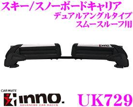 カーメイト INNO イノー UK729 スキー/スノーボードキャリア デュアルアングルタイプ スムースルーフ用