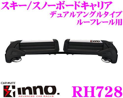カーメイト INNO イノー RH728 スキー/スノーボードキャリア デュアルアングルタイプ ルーフレール用 【ECE R26 外部突起規制適合品】