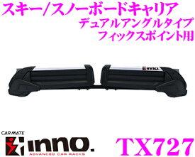 カーメイト INNO イノー TX727 スキー/スノーボードキャリア デュアルアングルタイプ フィックスポイント用