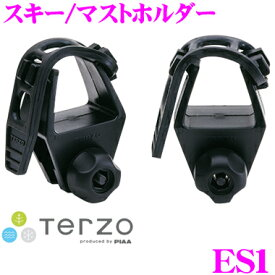 TERZO テルッツオ ES1スキーホルダー/マストホルダー