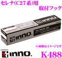 カーメイト INNO イノー K488 日産 C27系 セレナ用 ベーシックキャリア取付フック