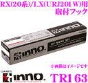 カーメイト INNO イノー TR163 レクサス 20系 RX/200系 LX用 ベーシックキャリアTR取付フック