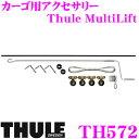 【3/1はP2倍】Thule MultiLift 572 スーリー マルチリフト TH572 【ルーフボックス/カヤック/サーフボードの積み下ろ…