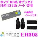 TERZO テルッツオ EH305 ホンダ RB系 オデッセイ/日産 E12系 ノート用 ベースキャリアホルダー 【EF14BL/EF14BLX/EF14SL対応】