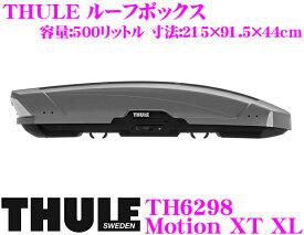 【11/19〜11/26 エントリー+楽天カードP12倍以上】THULE MotionXT XL TH6298 スーリー モーションXT XL TH6298 ルーフボックス (ジェットバッグ) 【デュアルオープン/新パワークリック搭載 チタン】