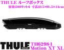 【本商品エントリーでポイント6倍&クーポン!】THULE MotionXT XL TH6298-1 スーリー モーションXT XL TH6298-1 ルーフボッ...