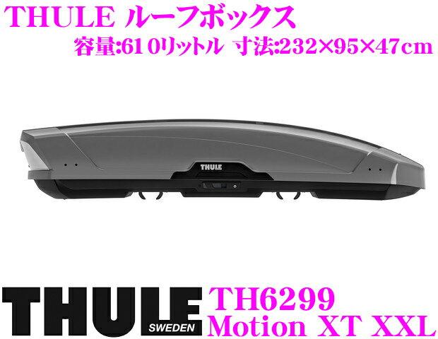 THULE MotionXT XL TH6299 スーリー モーションXT XXL TH6299 ルーフボックス (ジェットバッグ) 【デュアルオープン/新パワークリック搭載 チタン】