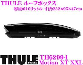 【3/4〜3/11はエントリー+3点以上購入でP10倍】THULE MotionXT XXL TH6299-1 スーリー モーションXT XXL TH6299-1 ルーフボックス (ジェットバッグ) 【デュアルオープン/新パワークリック搭載 ブラック】