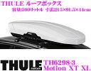 THULE MotionXT XL TH6298-3 スーリー モーションXT XL TH6298-3 ルーフボックス (ジェットバッグ) 【デュアルオープン/...