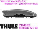 THULE MotionXT M TH6292 スーリー モーションXT M TH6292 ルーフボックス (ジェットバッグ) 【デュアルオープン/新パ…