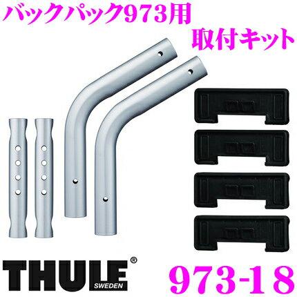 THULE 973-18 スーリー バックパック973用取付キット TH973-18 【Aクラス/ゴルフ IVワゴン/ゴルフトゥーラン】
