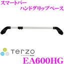 TERZO EA600HG スマートバー ハンドグリップベース 1本 アレンジ多様な車室内用キャリア ミニバン/ハンドグリップ装着…