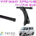 TERZO テルッツオ マツダ スクラムバン(DG64V ハイルーフ車)用 ルーフキャリア取付2点セット 【バーEB6&ロック付フッ…