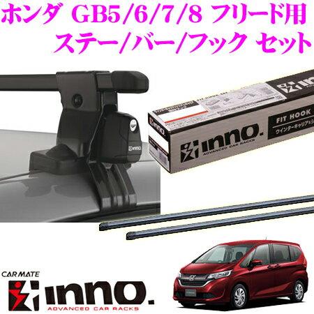 カーメイト INNO イノー ホンダ GB5/GB6/GB7/GB8 フリード用 ルーフキャリア取付3点セット