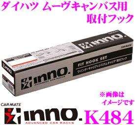 カーメイト INNO イノー K484 ダイハツ LA800S/LA810S ムーヴキャンバス用 ベーシックキャリア取付フック
