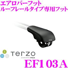 TERZO エアロバーフット EF103A テルッツオ ダイレクトルーフレールタイプ専用フット