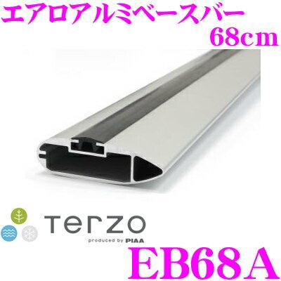 TERZO エアロアルミベースバー EB68A テルッツオ エアロバー 68cm 1本入り 【アルミニウム製でスタイリッシュ&優れた強度!!】