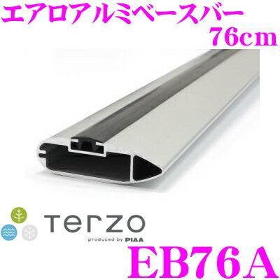 TERZO エアロアルミベースバー EB76A テルッツオ エアロバー 76cm 1本入り 【アルミニウム製でスタイリッシュ&優れた強度!!】
