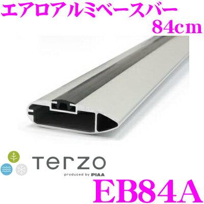 TERZO エアロアルミベースバー EB84A テルッツオ エアロバー 84cm 1本入り 【アルミニウム製でスタイリッシュ&優れた強度!!】