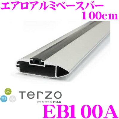 TERZO エアロアルミベースバー EB100A テルッツオ エアロバー 100cm 1本入り 【アルミニウム製でスタイリッシュ&優れた強度!!】